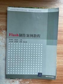 正版 高等学校计算机专业教材精选·图形图像与多媒体技术:Flash