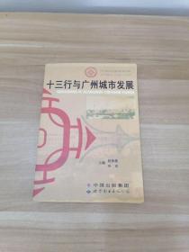 正版 十三行与广州城市发展