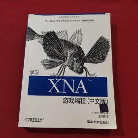 正版 O'Reilly:Learning XNA4.0 PC、Xbox 360&Windows Phone 7