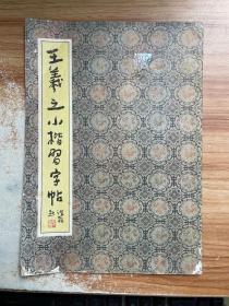 正版 王羲之小楷习字帖
