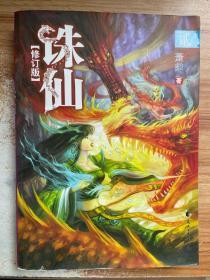 正版 诛仙2(修订版)