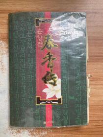 正版 春香传:16开彩印插图本