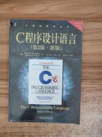 正版 C程序设计语言(第二版)、