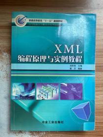 正版 XML编程原理与实例教程