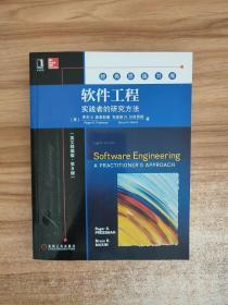 正版 软件工程:实践者的研究方法(英文精编版 第8版)