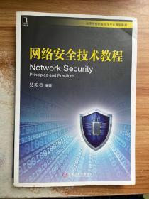 正版 网络安全技术教程