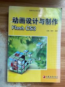 正版 动画设计与制作FlashCS3