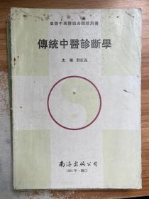 正版 高等中西医结合院校用书:传统中医诊断学