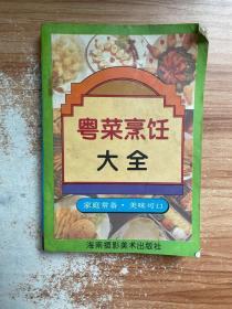 正版 粤菜烹饪大全
