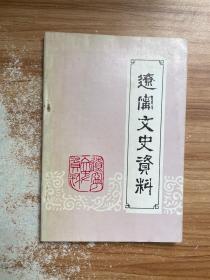 正版 辽宁文史资料