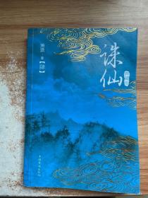 正版 诛仙.4(典藏版)