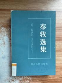 正版 秦牧选集