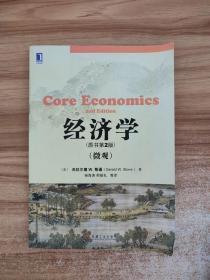 正版 经济学(原书第2版)(微观)