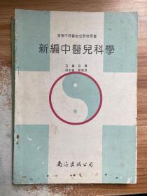 正版 新编中医儿科学