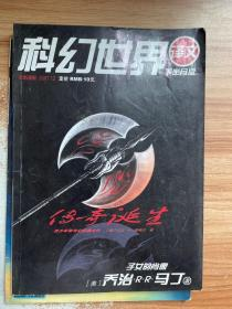 正版 科幻世界 译文版 2007.12