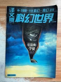 正版 科幻世界译文版2007.4