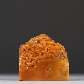 秋堂篆 田黄石雕螭龙纹印章