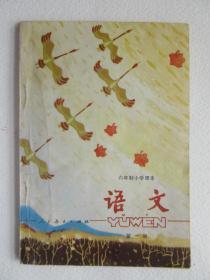 六年制小学课本,语文,第一册