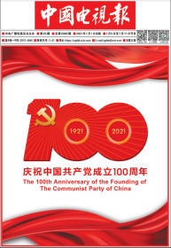 2021年7月1日 中国电视报