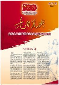 2021年7月1日安徽日报 100周年 百版特刊