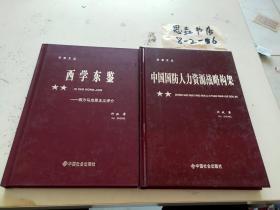 中国国防人力资源战略构架  西学东鉴-西方马克思主义评介2本合售