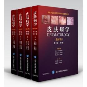 皮肤病学(教材版)第2版·全4卷(全彩图)
