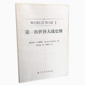 第一次世界大战史纲
