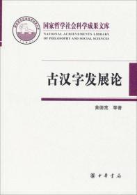 古汉字发展论(精)国家哲学社会科学成果文库