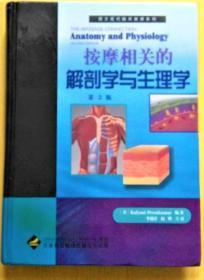 《按摩相关的解剖学与生理学(彩2版)》美Kalyani Premkumar2006津科翻译16开592页:本书包括人体简介、体被系统、骨骼系统和关节、肌肉系统、神经系统、内分泌系统、生殖系统、心血管系统、淋巴系统、呼吸系统、消化系统、泌尿系统12章,全面涵盖解剖学姿势、反馈系统、皮肤功能、通过皮肤吸收、专业词汇表等内容。作者专为学习按摩治疗的学生和从业人员而写,简明扼要,体例方便读者理解使用。
