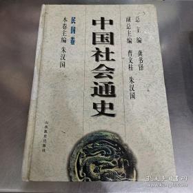 《中国社会通史·民国卷》朱汉国1996山西教育32开727页:本卷叙述的是民国时期中国社会发展的基本状况。民国时期发端于辛亥革命,终止于中华人民共和国成立,历时38年。本卷共设12章,力图从社会构成、社会运行和社会变迁三大方面,全景式地反映出民国社会的基本面貌,勾勒出民国社会发展变化的基本脉络。
