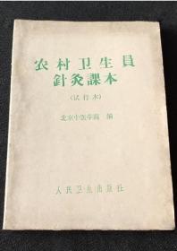 《农村卫生员针灸课本(3版)》北京中医学院1967人民卫生64开72页:本书为培训农村初级卫生人员或赤脚医生而撰写的针灸课本教材,较通俗地介绍针灸经络知识、取穴方法、针灸手法及农村常见病、多发病的针灸治疗方法。【目录】一、做一个全心全意为人民服务的农村不脱产卫生院;二、针灸的基本知识;三、常用穴位(42个);四、针灸治疗的病证(23种);附一、皮肤针;附二、拔火罐;附三、捏脊。
