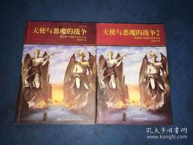 天使与恶魔的战争:献给散户的股市生存之书(1、2册合售)