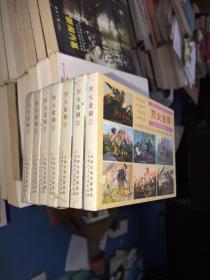 烈火金钢(全七册)