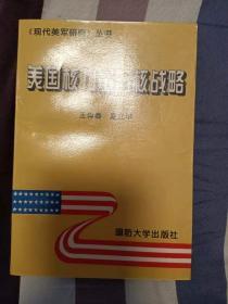 【现代美军研究】美国核力量与核战略作(32开,9品)另放