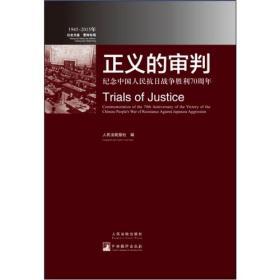 正义的审判:纪念中国人民抗日战争胜利70周年