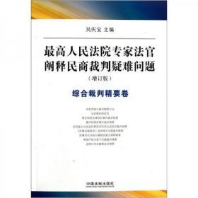 综合裁判精要卷:最高人民法院专家法官阐释民商裁判疑难问题(增订版)