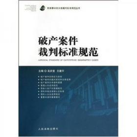 破产案件裁判标准规范