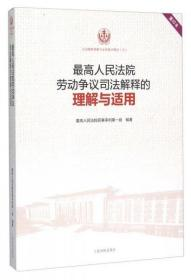 最高人民法院劳动争议司法解释的理解与适用(重印本)