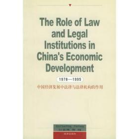 中国经济发展中法律与法律机构的作用(英文1978-1995)(英文原版)