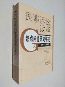 民事诉讼改革热点问题研究综述:1991-2005