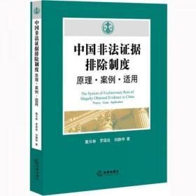 中国非法证据排除制度:原理·案例·适用