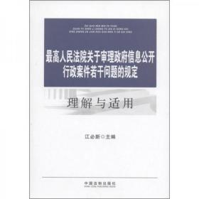 最高人民法院关于审理政府信息公开行政案件若干问题的规定理解与适用