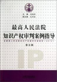 最高人民法院知识产权审判案例指导(第5辑):含最高人民法院知识产权案件年度报告2012