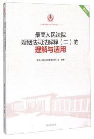 最高人民法院婚姻法司法解释(二)的理解与适用(重印本)