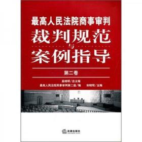 最高人民法院商事审判裁判规范与案例指导(第2卷)