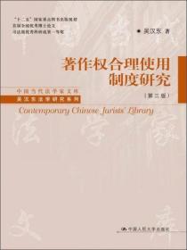 中国当代法学家文库·吴汉东法学研究系列:著作权合理使用制度研究(第3版)