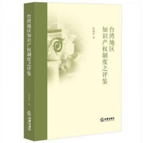 台湾地区知识产权制度之评鉴