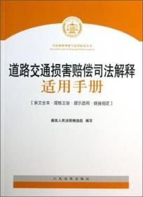 司法解释理解与适用配套丛书:道路交通损害赔偿司法解释适用手册