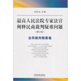 最高人民法院专家法官阐释民商裁判疑难问题(增订版):合同裁判精要卷