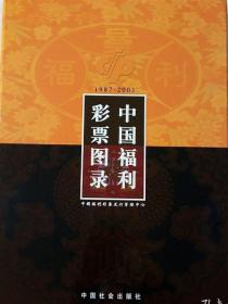 中国福利彩票图录1987-2001 未开封